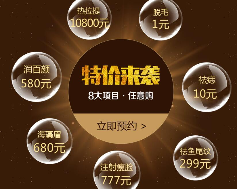 北京壹加壹5月购美狂欢节