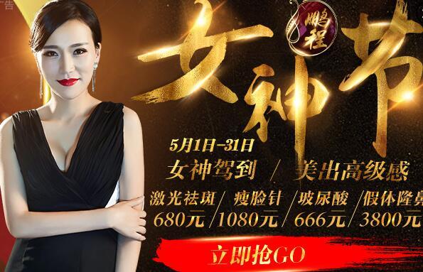 深圳5月整形优惠