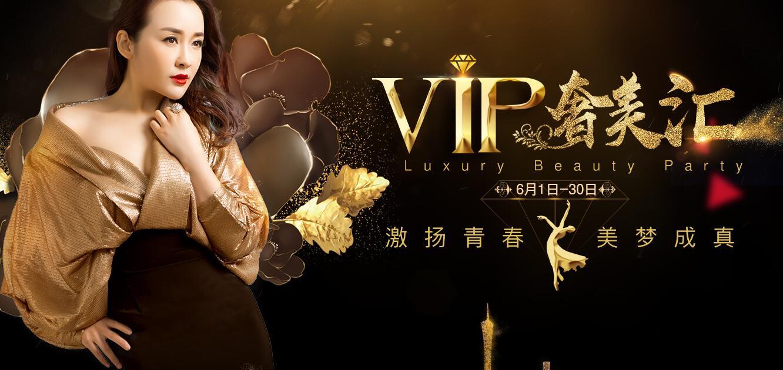 广州壹加壹VIP奢美汇