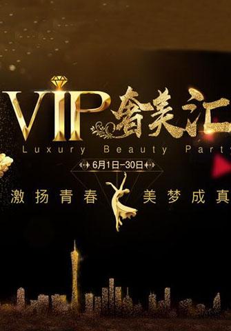 广州壹加壹VIP奢美汇 让你美梦成真