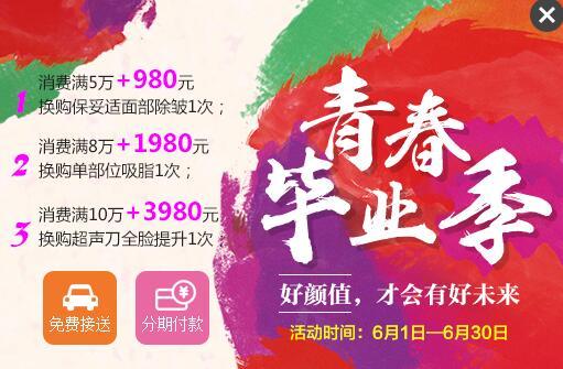 北京6月整形优惠