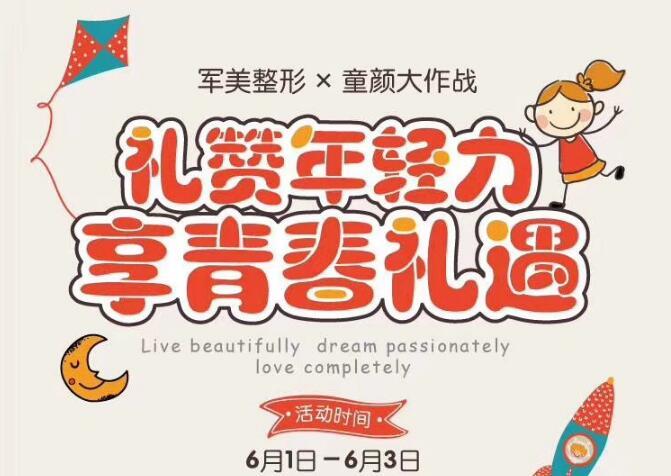 广州整形6月变美季