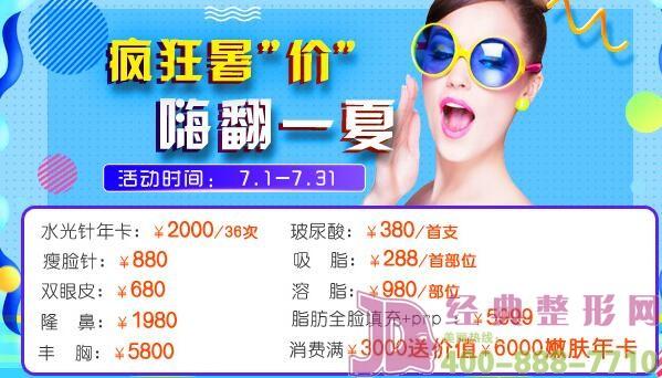 深圳七月整形优惠