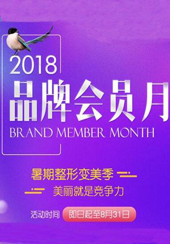 广州广大2018品牌会员月 暑期整形变美季