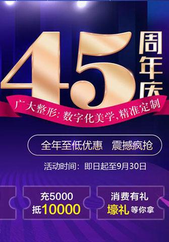 广州广大45周年庆 全年至低优惠 震撼疯抢