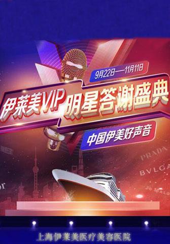 上海伊莱美VIP明星答谢盛典 为你开启美的旅程