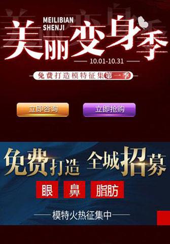 重庆联合丽格美10月整形优惠 美丽变身季