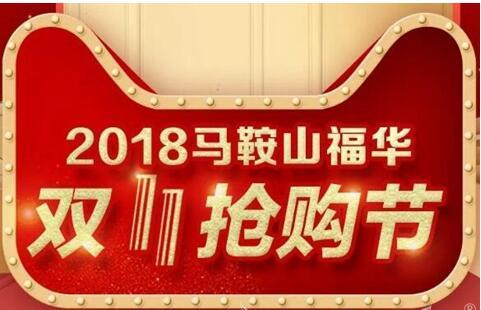 马鞍山福华双十一抢购节