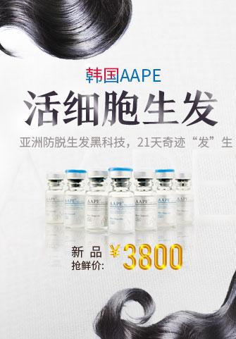 长沙雅美引进黑科技的韩国AAPE防脱生发 仅需21天