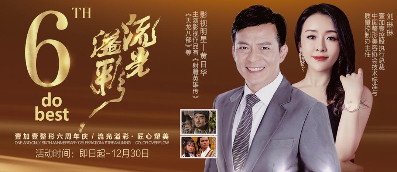 北京壹加壹6周年庆典