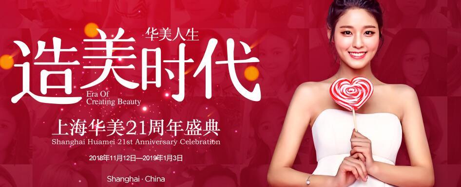 上海华美21周年庆