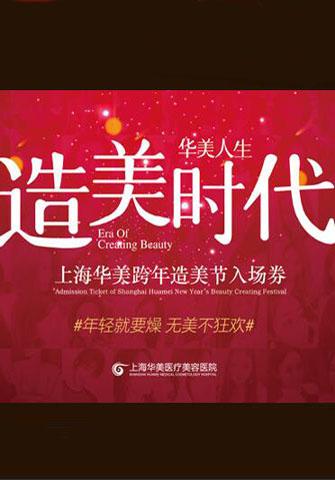 上海华美21周年庆 造美时代为你而美大型优惠活动