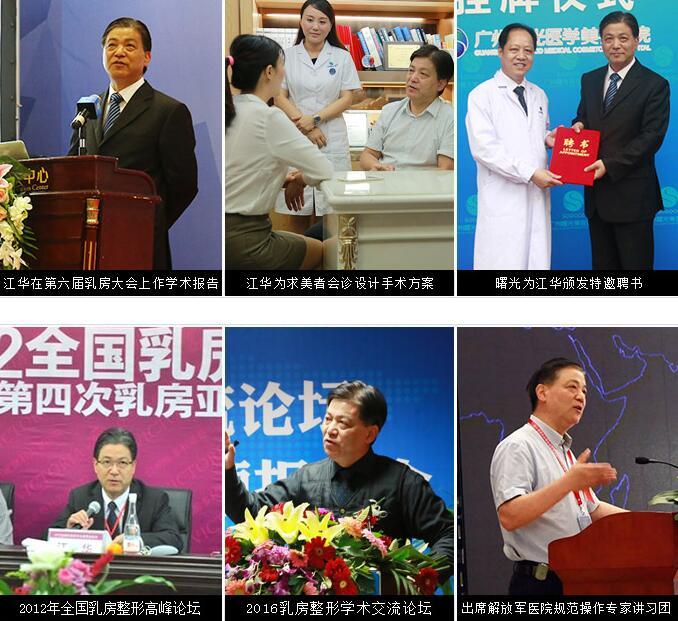 乳房整形专家江华教授12月来广州曙光交流