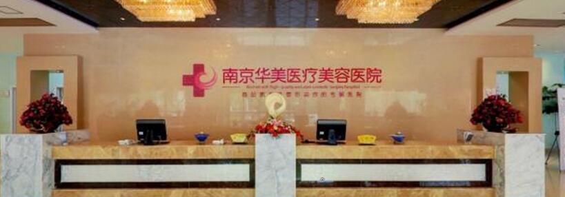 南京哪个整形医院比较好?