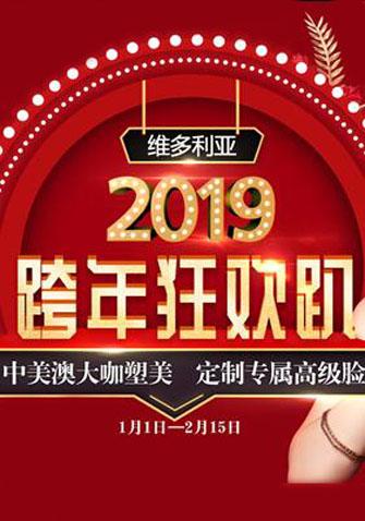 南京维多利亚2019跨年狂欢趴 6大福袋惊喜打包购