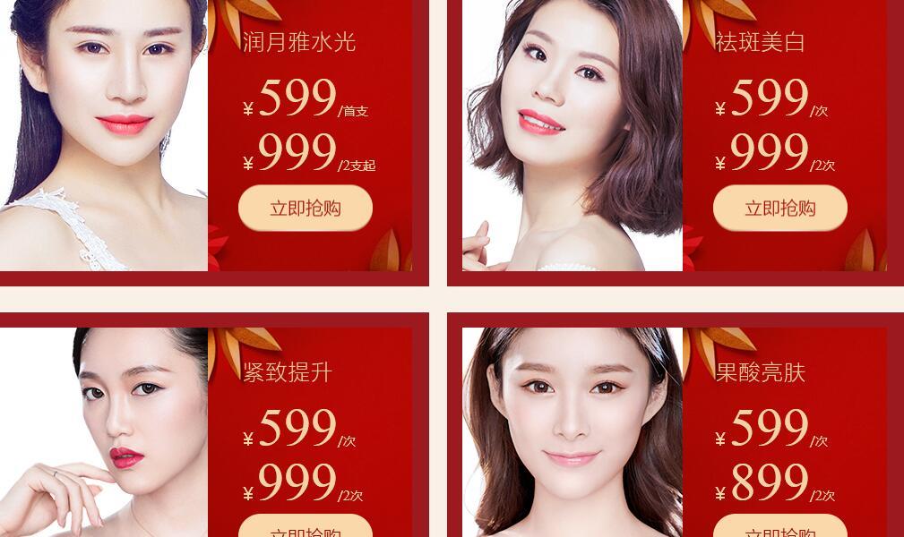 北京2019年1月皮肤美容优惠