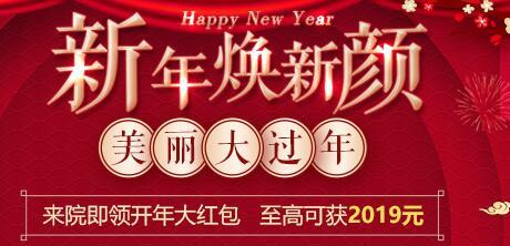 在广州的2019年皮肤美容新年约惠