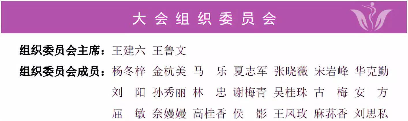 """第五届""""关爱女性健康,关注生殖整复""""学术研讨会即将在郑州举行"""