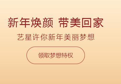 北京2019年1月激光脱毛优惠都在这里了