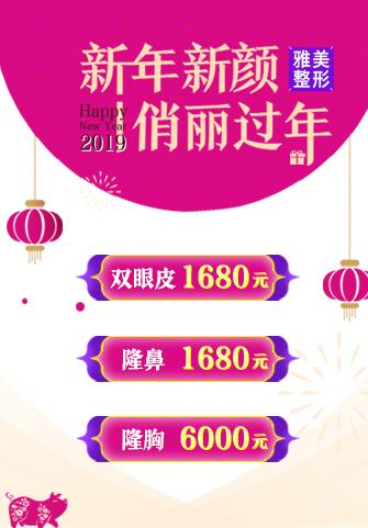 长沙雅美新年祝福―2019越来越漂亮