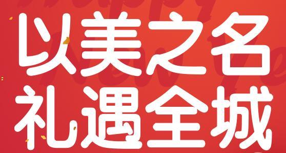 分享一下在郑州2019年2月份眼部整形大优惠