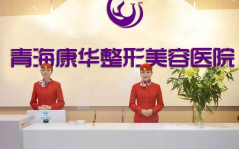 青海康华整形美容医院正不正规
