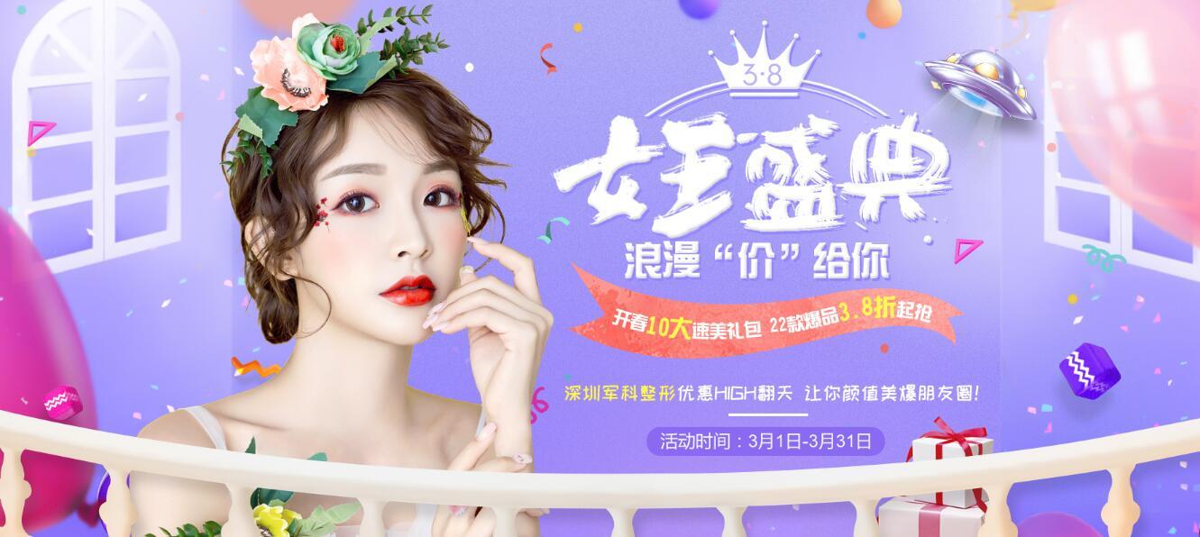 深圳军科3.8女王盛典