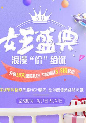 """深圳军科3.8女王盛典 浪漫""""价""""给你"""