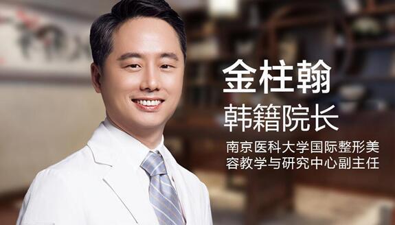 【整形名医】南京友谊整形金柱翰院长的纯韩颧骨整形