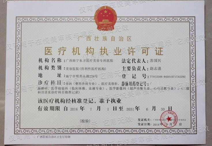 【整形史记】广西东方医疗美容医院――广西较早整形专科医院