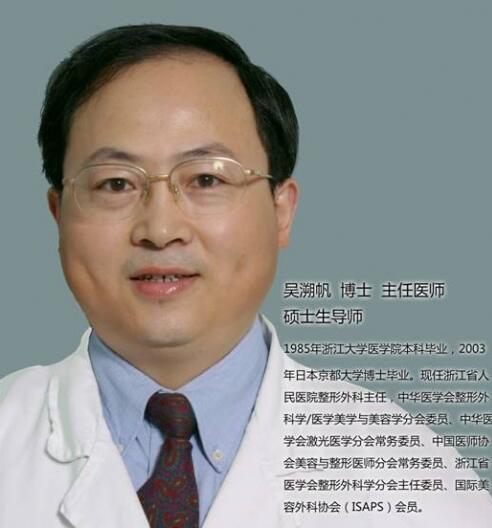 【整形大咖】始终追求微整形细节的浙江省医院整形吴溯帆教授