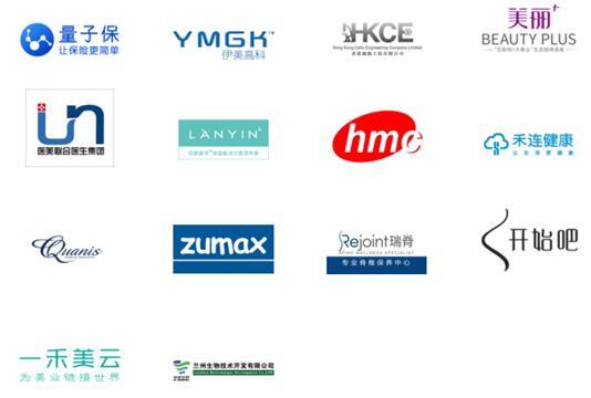 第二届国际医美产业创新论坛