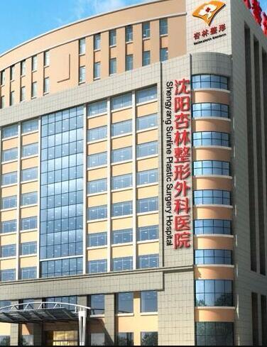 【整形历史】沈阳杏林整形,沈阳较早成立的整形专科医院