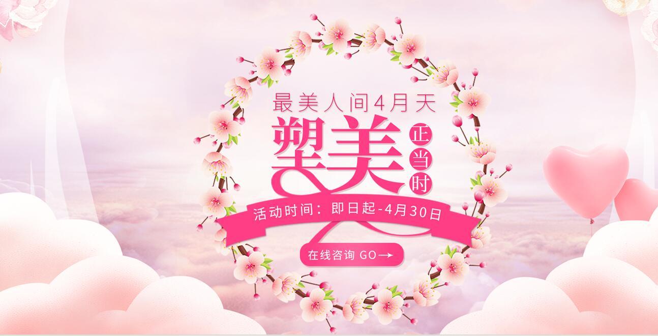 广州市荔湾区人民医院塑美人间4月天