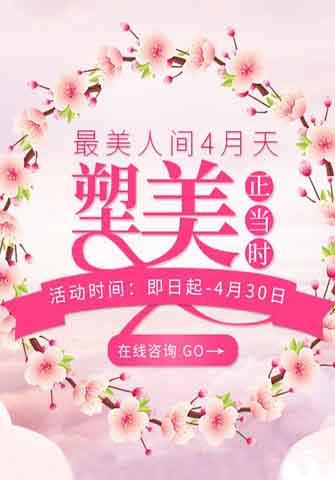 广州市荔湾区人民医院塑美人间4月天 美丽整形正当时