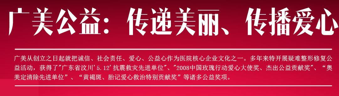 【整形品牌】以面部整形开启的广州广美整形