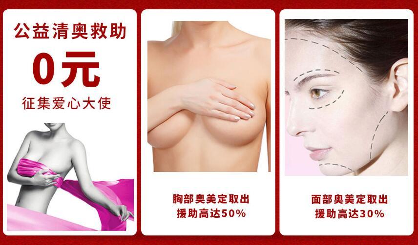 广州荔湾区人民医院美丽中国公益整形