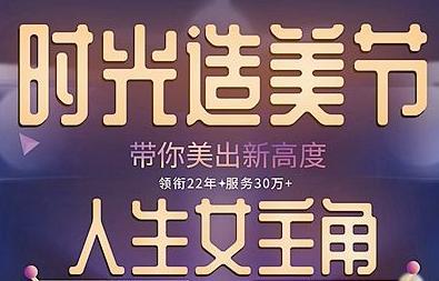杭州时光造美节,带你美出新高度