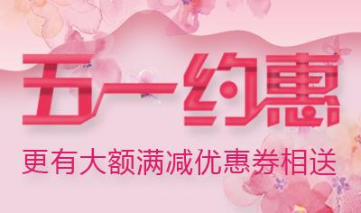 北京京民医疗美容整形医院5月优惠活动
