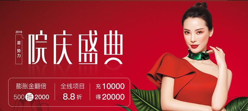 北京艺星整形院庆盛典・星势利唤醒美丽