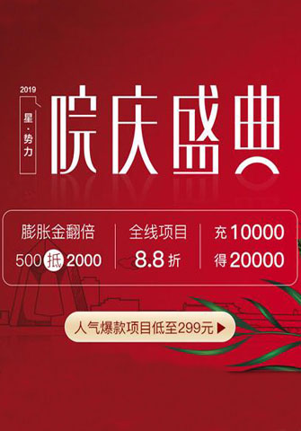 北京藝星整形院慶盛典·星勢利喚醒美麗