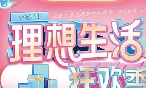 广州韩妃618优惠活动,假体隆鼻只要1688元