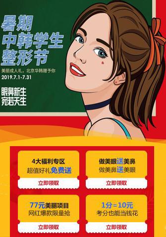 北京华韩暑期中韩学生整形节 美丽成人礼