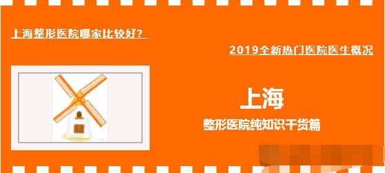 上海整形热门医生攻略 各大医生专业技术展示
