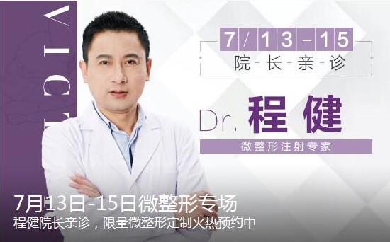 【杭州整形医生坐诊】7月微整形专家程健坐诊维多利亚
