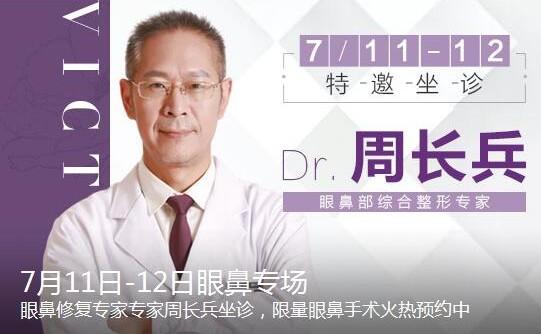 【整形名医】7月眼鼻修复医生周长兵坐诊杭州维多利亚