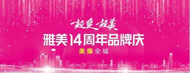 长沙雅美整形4周年品牌庆