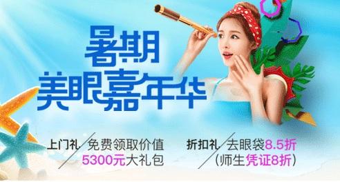 上海美诗沁医疗美容医院7月暑期优惠活动火热来袭