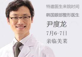 【整形医生】7月6日深圳美莱整形迎来眼部整形医生尹度龙