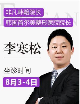 【整形医生】韩国眼鼻专家李寒松于8月3日莅临深圳非凡整形